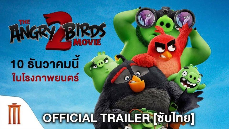 The Angry Birds Movie – แองกรีเบิร์ดส เดอะ มูฟวี่